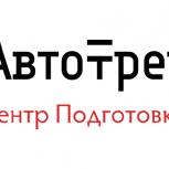 """Автошкола """" авто трек 64"""" в саратове, Саратов"""