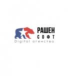 """ООО """"РАШЕНСОФТ"""" -разработка сайтов, приложений, ПО, Саратов"""