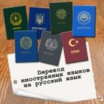 Бюро переводов в Махачкале  - перевод с турецкого языка, Саратов